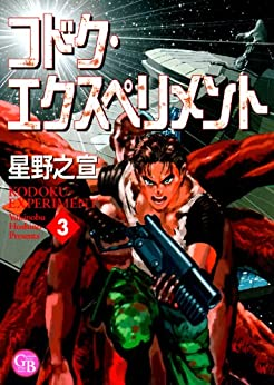 [星野之宣]のコドク・エクスペリメント (3) (幻冬舎コミックス漫画文庫)