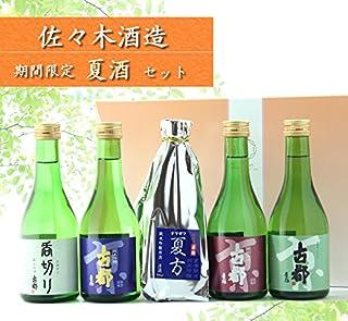 【夏酒】ギフト 京都 佐々木酒造 日本酒 飲み比べセット 300ml 5本 古都づくし 限定酒 季節限定