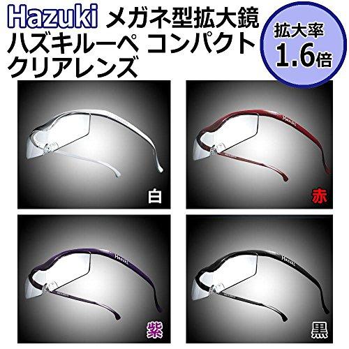 Hazuki メガネ型拡大鏡 ハズキルーペ コンパクト クリアレンズ 拡大率1.6倍 紫 【人気 おすすめ 】