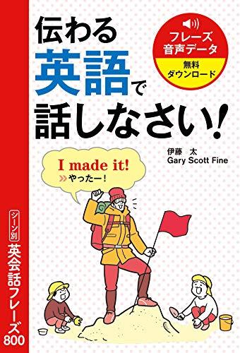 [伊藤太, Gary Scott Fine]の伝わる英語で話しなさい! シーン別英会話フレーズ800