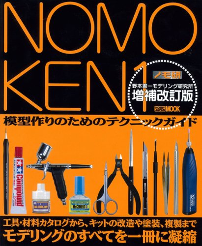 ノモ研 1 増補改訂版 (ホビージャパンMOOK 227)