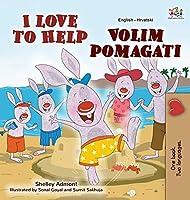 I Love to Help (English Croatian Bilingual Book for Kids) (English Croatian Bilingual Collection)