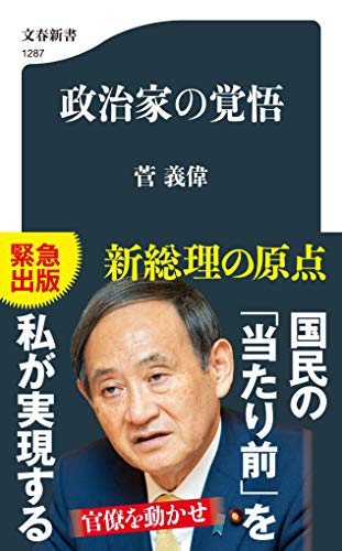 政治家の覚悟 (文春新書 1287)