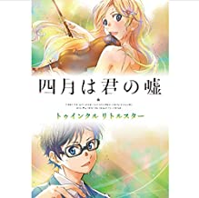 Your Lie in April Twinkle Lttl allemand