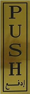 لافتة «ادفع» الباب باللون الذهبي