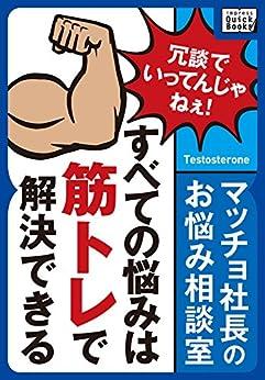 [Testosterone]のマッチョ社長のお悩み相談室 すべての悩みは筋トレで解決できる impress QuickBooks