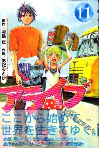 アライブ 最終進化的少年(11) (講談社コミックス月刊マガジン)の詳細を見る
