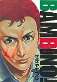 バンビ〜ノ! SECONDO 4 (ビッグコミックス)