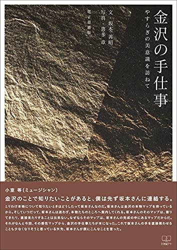 金沢の手仕事―やすらぎの美意識を訪ねて【電子書籍版】(22世紀アート)