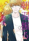 朝羽振る 3 (LINEコミックス)