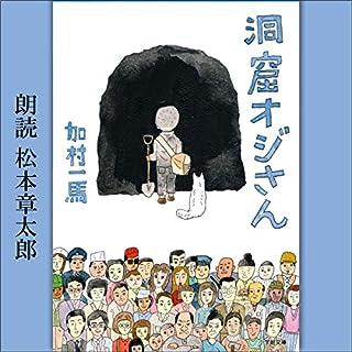 『洞窟オジさん』のカバーアート
