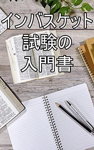 インバスケット試験の入門書
