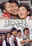 昭和の名作ライブラリー 第29集 おさな妻 DVD-BOX Part1 HDリマスター版[DVD]