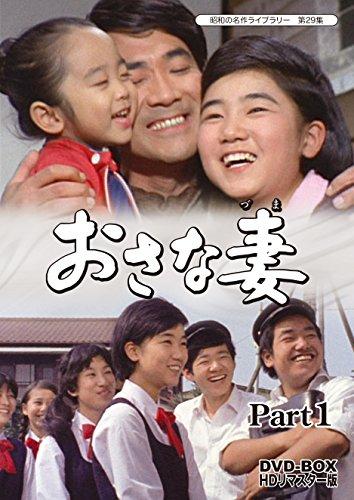 おさな妻 DVD‐BOX Part1 HDリマスター版【昭和の名作ライブラリー 第29集】