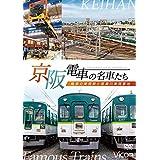 京阪電車の名車たち 魅惑の車両群と寝屋川車両基地 [DVD]
