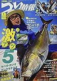 つり情報 2021年 9/1 号 [雑誌]