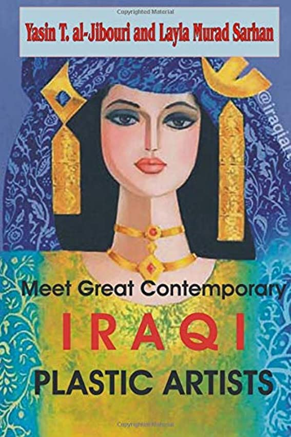 ヒープ家事をする不振Meet Great Contemporary Iraqi Plastic Artists