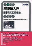 環境法入門 第4版 (有斐閣アルマ  Basic)