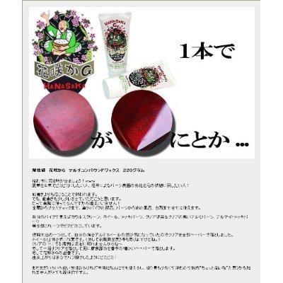 『花咲かG(HANASAKA G) クリーナーとポリッシャー効果もある ワックス [HTRC3]』の3枚目の画像