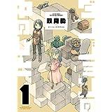 ダンジョンの中のひと(1) (アクションコミックス)