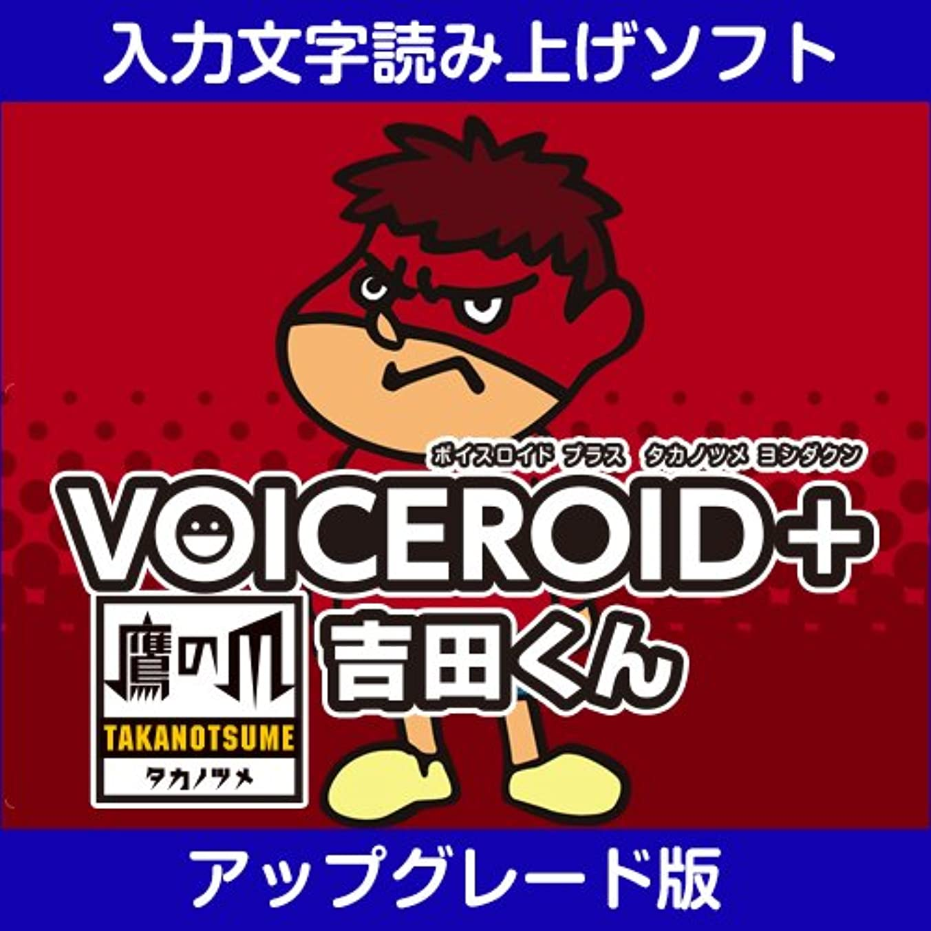 議題汚染する実行VOICEROID+ 鷹の爪 吉田くん アップグレード版 [ダウンロード]