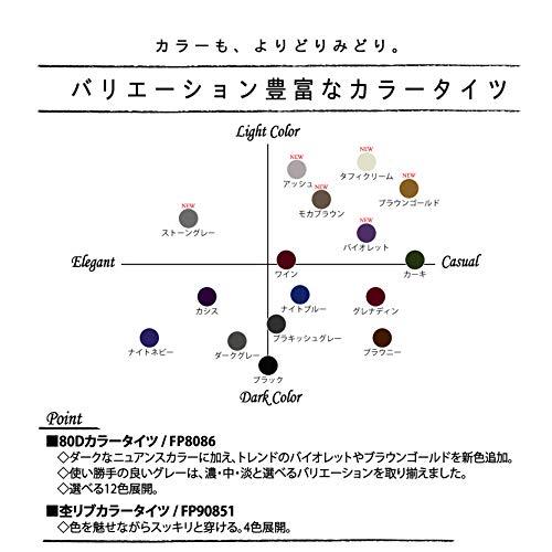 ATSUGIアツギ・ザ・レッグバー『杢リブ柄カラータイツ90デニール相当』