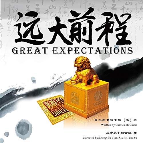 远大前程 - 遠大前程 [Great Expectations] (Audio Drama) Audiobook By Charles Dickens cover art