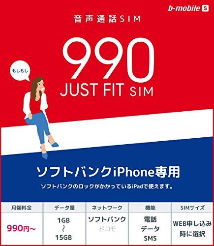 b-mobile S 990 ジャストフィットSIM 申込パッケージ ソフトバンク専用SIMカード BS-IPN-JFV-P