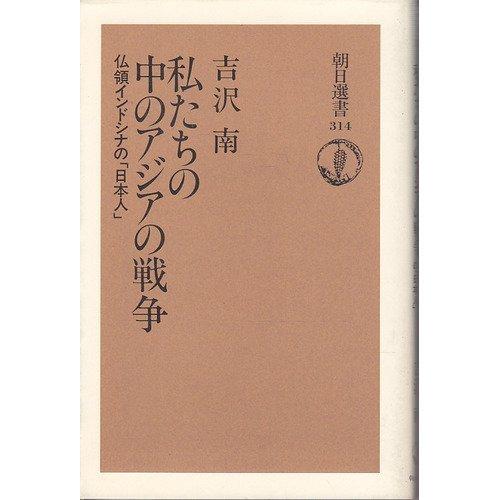 私たちの中のアジアの戦争―仏領インドシナの「日本人」 (朝日選書)