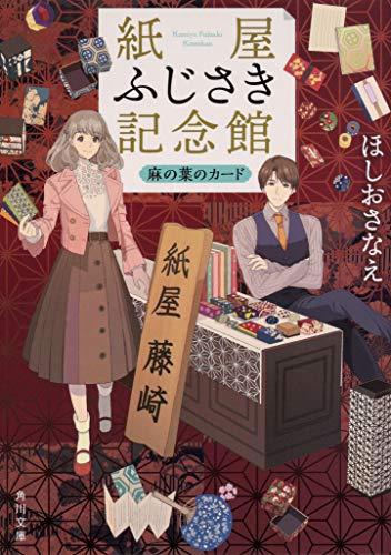 紙屋ふじさき記念館 麻の葉のカード (角川文庫)