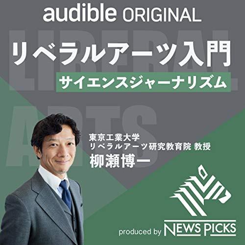 『柳瀬博一のリベラルアーツ入門【サイエンスジャーナリズム】』のカバーアート
