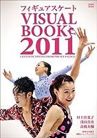 フィギュアスケート VISUAL BOOK 2011 (玄光社MOOK)