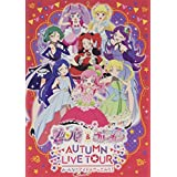 プリパラ&キラッとプリ☆チャンAUTUMN LIVE TOUR み~んなでアイドルやってみた! *DVD