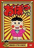 おぼっちゃまくん おはヨーグルトBOX [DVD] - 小林よしのり