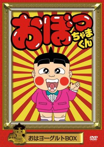 おぼっちゃまくん おはヨーグルトBOX [DVD]