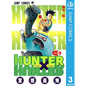 """HUNTER×HUNTER モノクロ版 3 (ジャンプコミックスDIGITAL)"""""""