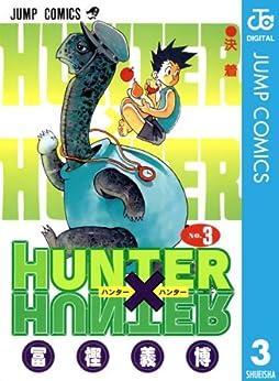 [冨樫義博]のHUNTER×HUNTER モノクロ版 3 (ジャンプコミックスDIGITAL)