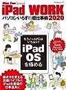 iPad WORK 2020 ~パソコンいらずの超仕事術~ Mac Fan Special