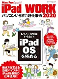 iPad WORK 2020 ~パソコンいらずの超仕事術~ Mac Fan Special