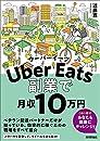 Uber Eatsウーバーイーツ 副業で月収10 万円 副業で月収10万円