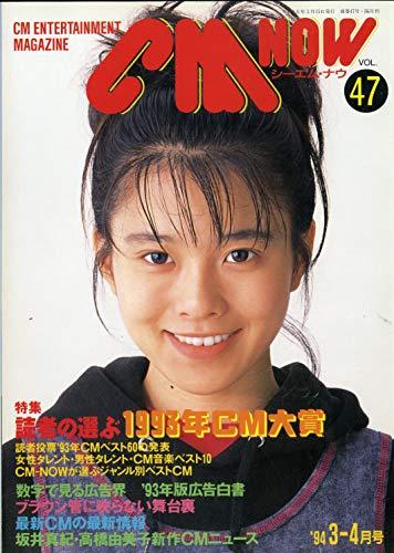 CM NOW (シーエム・ナウ) 1994年 3-4月号 Vol.47