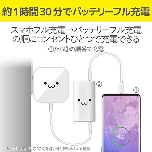 エレコムモバイルバッテリー5000mAh【Type-C入出力/USB-A出力/合計出力20.5W】PD認証(18W)PSE適合ホワイトフェイスDE-C17L-5000WF