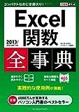 できるポケット Excel関数全事典 2013/2010/2007対応 (できるポケット全事典シリーズ)