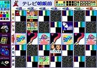 視聴率争奪コミカルボードゲーム ででんパ CD-ROM for Windows