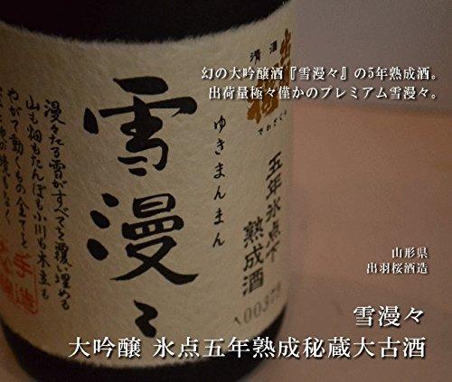 出羽桜酒造雪漫々五年氷点下熟成酒大吟醸