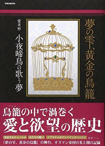 夢の雫、黄金の鳥籠―愛考察小夜啼鳥の歌う夢 (英和MOOK)