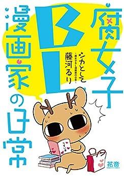 [藤河るり]のシカとして~腐女子BL漫画家の日常~【電子限定版】 1巻 (花音コミックス)