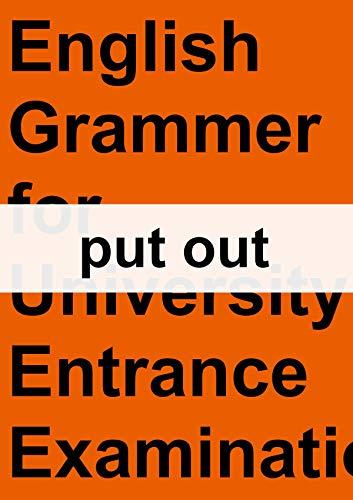 出来るようになってしまう大学入試英文法 put out