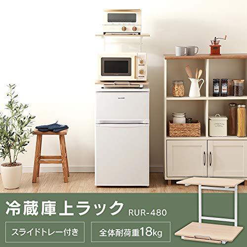 アイリスオーヤマレンジ上ラック冷蔵庫上ラック温めた料理を置けるトレー付きキッチン収納ホワイト/ナチュラル幅47.4×奥行43.4×高さ46.9cm