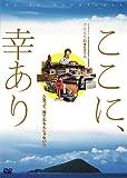 ここに、幸あり ~Be In Happiness~ [DVD] image